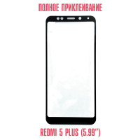 5D стекло Redmi 5 Plus FG black