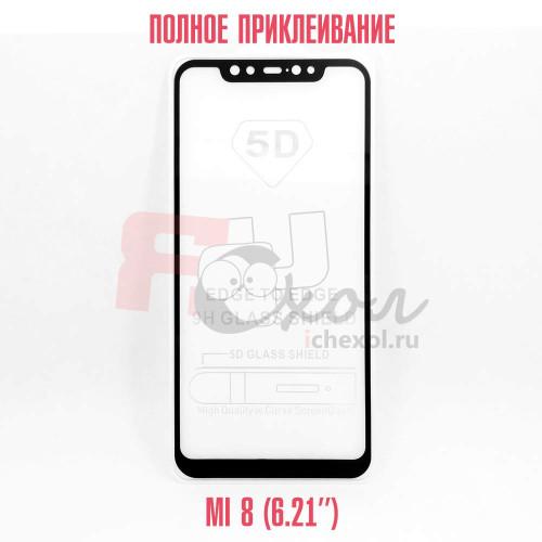"""Xiaomi Mi 8 6,21"""" дюйма полное покрытие во весь экран 5D-стекло полное приклеивание для цвет рамки - черный"""