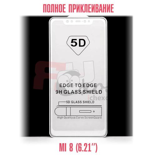 """Xiaomi Mi 8 SE 5,88"""" дюйма полное покрытие во весь экран 5D-стекло полное приклеивание для цвет рамки - белый"""