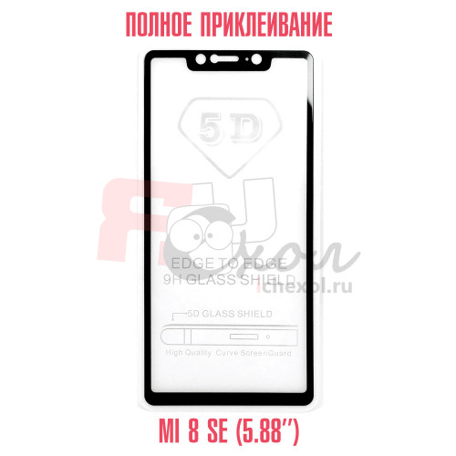 """Xiaomi Mi 8 SE 5,88"""" дюйма полное покрытие во весь экран 5D-стекло полное приклеивание для цвет рамки - черный"""